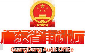 广东省审计厅