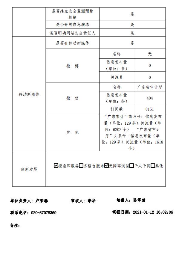 QQ截图20210119093415.png